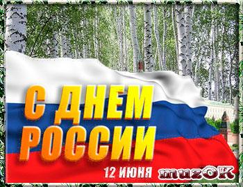 С-Днем-России-видео-поздравление