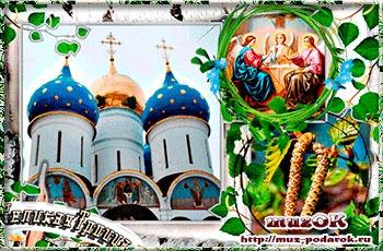 День Святой Троицы. Поздравления в стихах