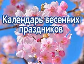 Календарь праздников. Весна