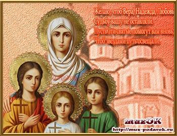 День святых мучениц Софии и ее дочерей Веры, Надежды, Любови. История
