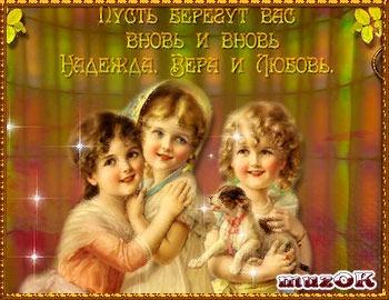 Видео поздравление с Днем ангела Веры, Надежды, Любови, Софии. 30 сентября