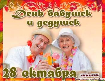 28 октября. День всех бабушек и дедушек. История. Традиции.