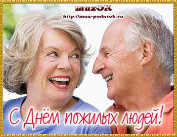 Международный день пожилых людей. 1 октября. Краткая история