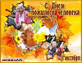 Музыкальная открытка с Днем пожилого человека