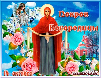 Музыкальная открытка с Покровом пресвятой Богородицы