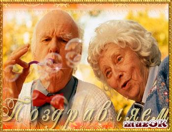 Видео поздравление с Днем пожилого человека. 1 октября