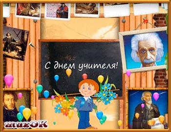 Видео поздравление с Днем учителя