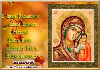 День Казанской иконы Божьей матери. 4 ноября. Краткая история