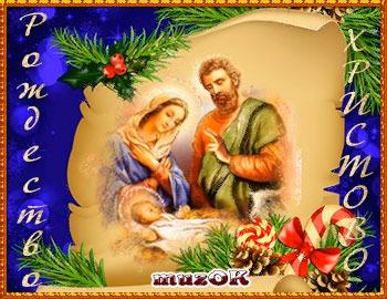 С Рождеством Христовым красивое видео.