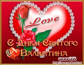 День святого Валентина. Краткая история. Традиции.
