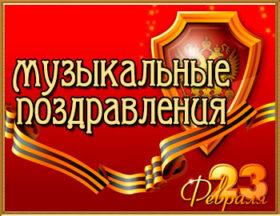 Музыкальные поздравления с 23 февраля.