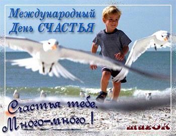 Международный День счастья. история.