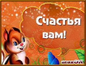 С Днем счастья! Красивое видео поздравление.