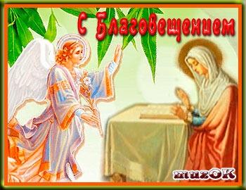 Красивое видео поздравление с Благовещением Богородицы. 7 апреля.