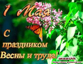 Первое мая — день трудящихся, весны и мира.
