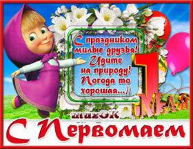 Поздравляю с Первым мая.