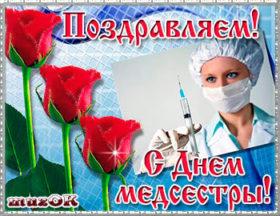 Красивое видео поздравление с Днем медсестры.