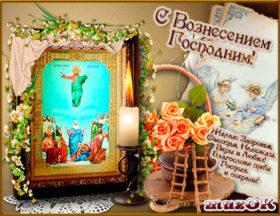 Поздравляю с Вознесением Господним.