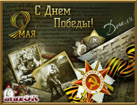 С Праздником Великой Победы. Видео.