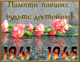 Музыкальные поздравления с Днем Победы. 9 мая.