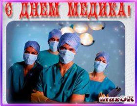 Красивое видео поздравление с Днем медика.