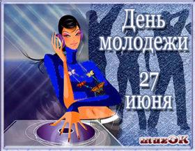 С Днем молодежи. 27 июня. Видео открытка.