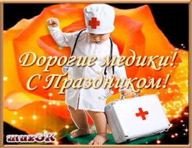 С праздником, дорогие медики. Видео.