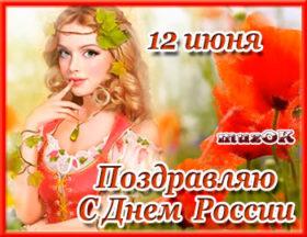 Веселое видео поздравление с Днем России.