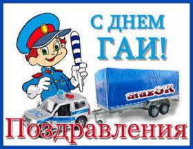 Музыкальные поздравления с Днем ГИБДД (ГАИ).