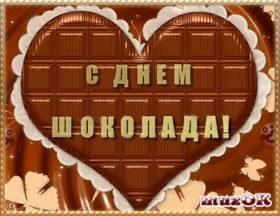 Музыкальное поздравление с Днем шоколада. Видео.