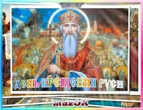Очень красивое видео поздравление с Днем Крещения Руси.