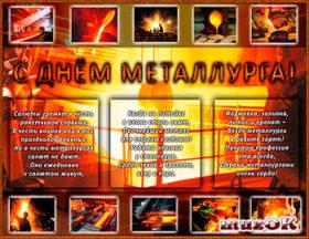С Днем металлурга. Музыкальная открытка.