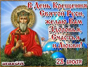 С Днем крещения Руси. Музыкальная открытка.