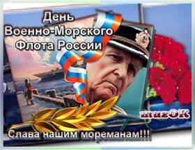 С Днем ВМФ. Музыкальная открытка.