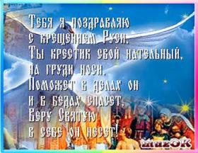 С Днем крещения Руси. Видео поздравление.