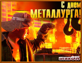 С Днем металлурга. Видео открытка.