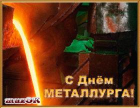 Видео поздравление с Днем металлурга.