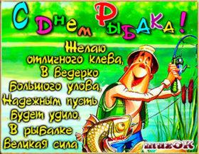 Музыкальные поздравления с Днем рыбака.