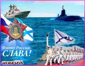 Музыкальные поздравления с Днем Военно-Морского флота (ВМФ).