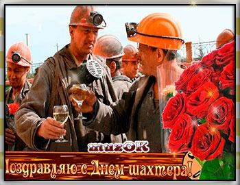 Поздравление жен шахтеров с днем шахтера