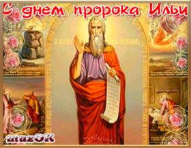Музыкальные поздравления с Днем Ильи Пророка. 2 августа.
