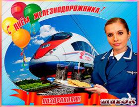 Музыкальные поздравления с Днем железнодорожника.