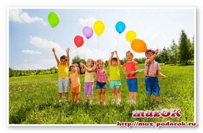 1 июня. Международный день защиты детей. История и традиции.