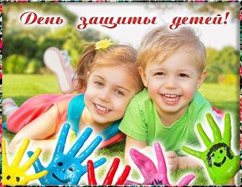 Музыкальные поздравления с Днем защиты детей. Музыкальные и видео открытки.