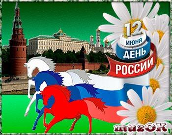 Праздник-День-России-12-июня-Краткая-история