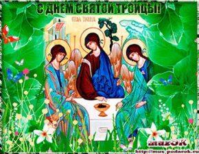 Каталог музыкальных открыток со Святой Троицей