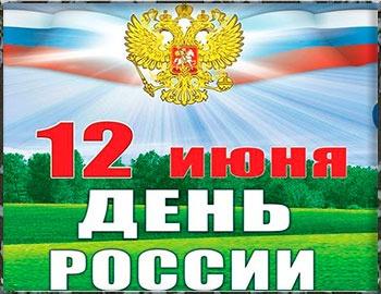 Каталог музыкальных поздравлений с Днем России
