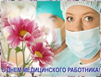 Музыкальные поздравления с Днем медика. Каталог музыкальных открыток и видео поздравлений с Днем медицинского работника