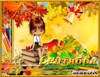 Музыкальная открытка с Началом учебного года. 1 сентября.