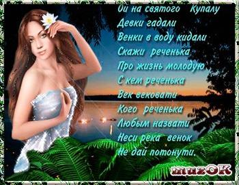 Музыкальные поздравления с Днем Ивана Купала